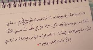 نتيجة بحث الصور عن اللهم اسعد قلبي ومن في قلبي Math Arabic Calligraphy Calligraphy