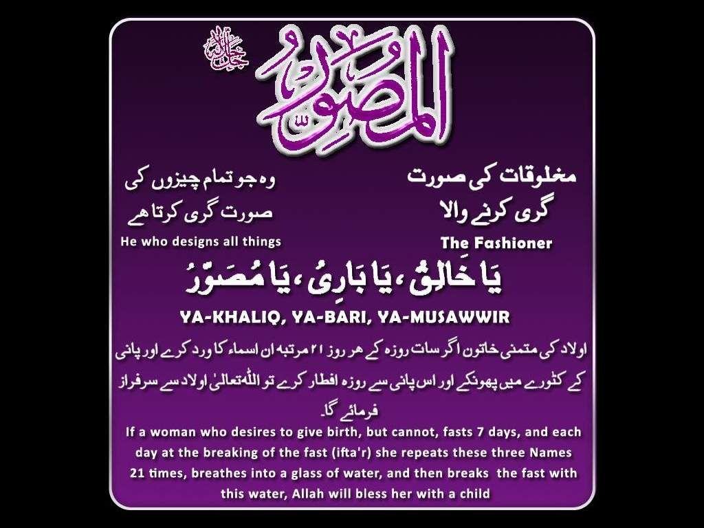 Ya Khaliq, Ya Bari, Ya Mussawaru   Wazifa   Beautiful names of allah