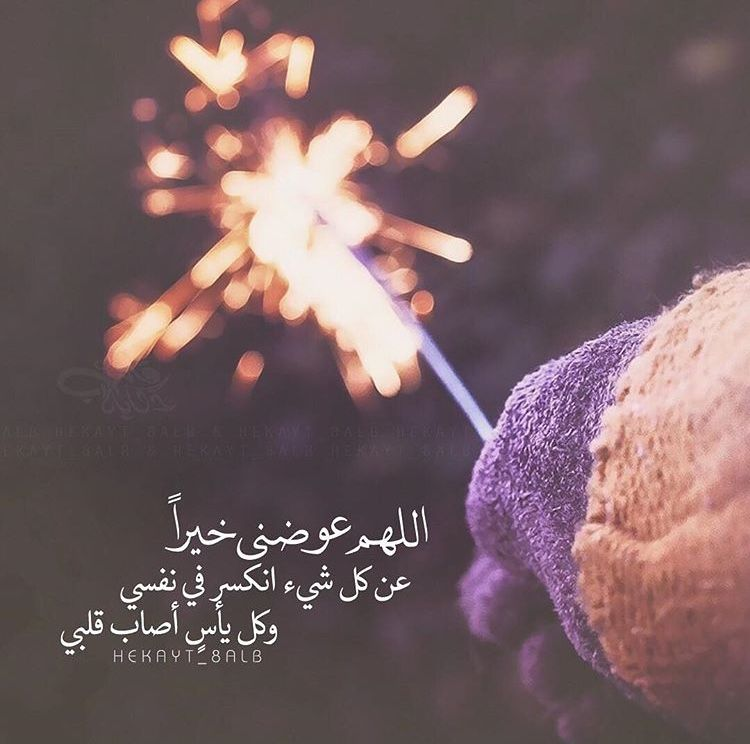 يا رب عوضني خيرا Arabic Quotes Wisdom Quotes Life Cool Words