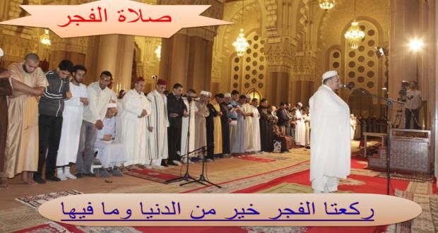 صلاة الفجر اليوم الثالث لشهر رمضان تلاوة رائعة بصوت الشيخ عمر القزابري امام مسجد الحسن الثاني Oumhidaya Lab Coat