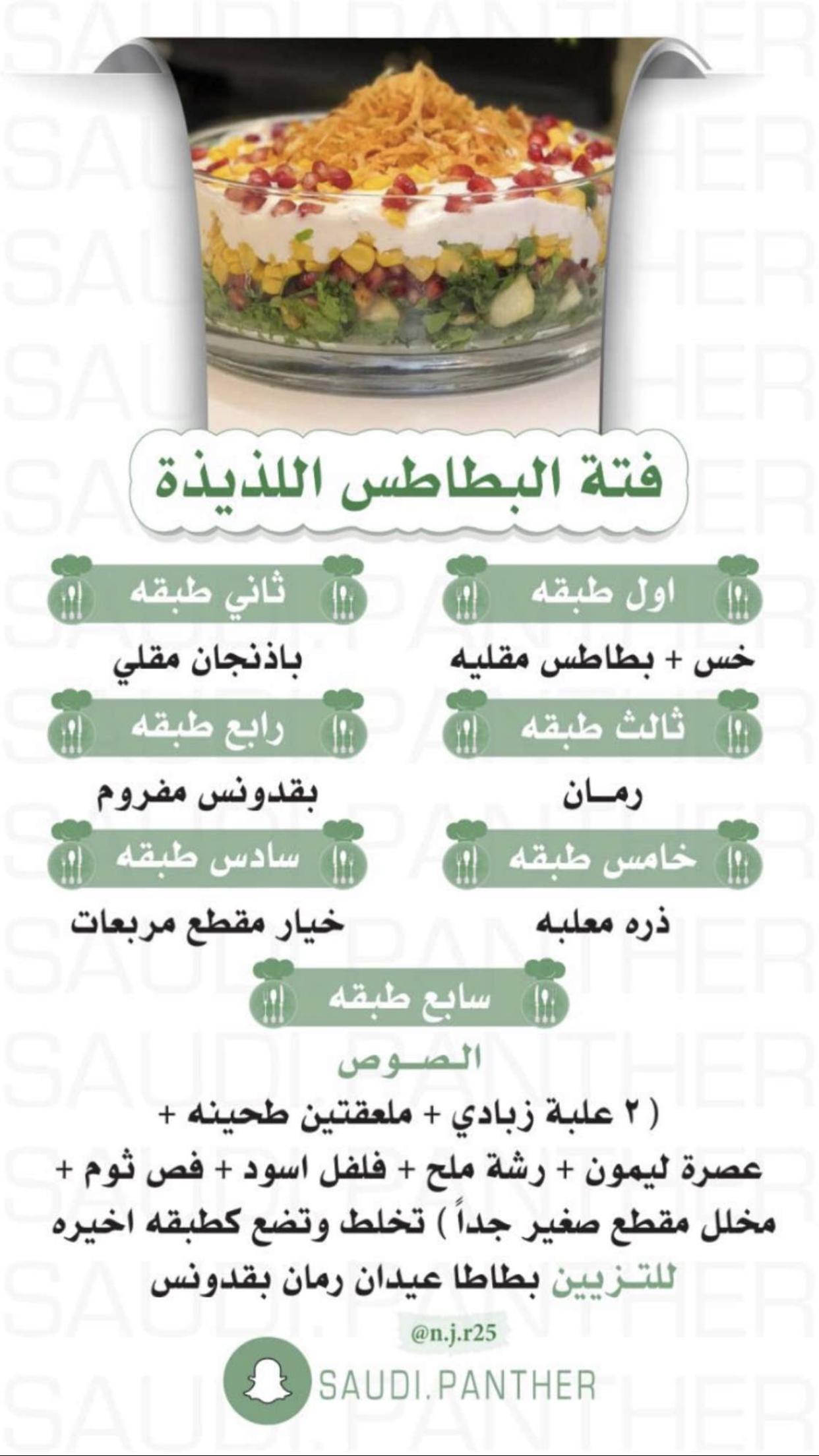 فتة البطاطس Cookout Food Diy Food Recipes Save Food