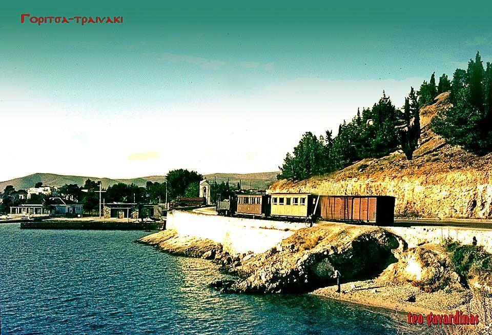Τρενάκι... (With images) Τρένο, Ελλάδα