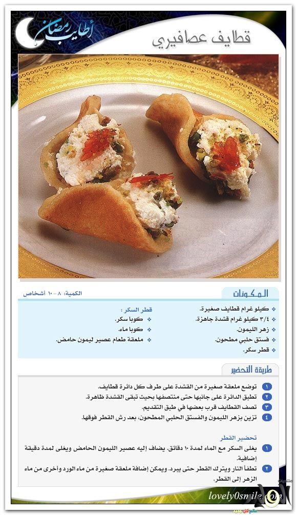 قطايف عصافيري Cooking Recipes Food Cooking