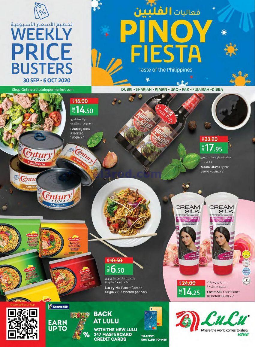 عروض لولو الامارات فعاليات 30 9 حتى 6 10 2020 Fiesta Tasting Oysters
