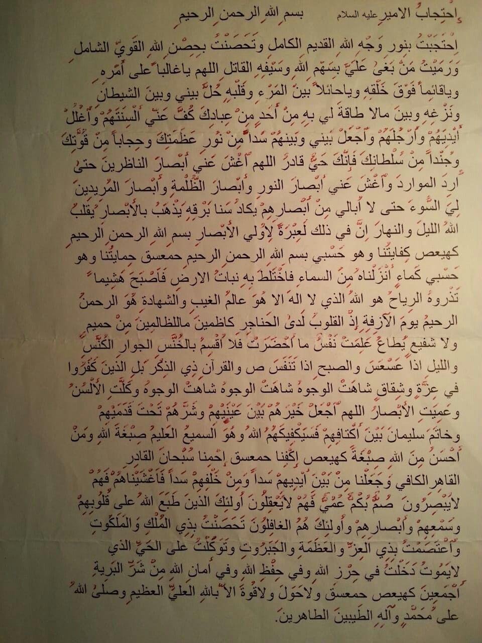 Pin By محمد رضا محمد رضا On احتجاب الامير عليه السلام يقرأ عند شروق والغروب Places To Visit Sheet Music