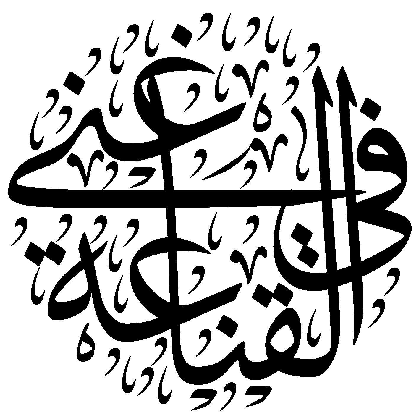 Pin By بسم الله الرحمن الرحيم On مخطوطات حسينية Arabic Calligraphy Art Calligraphy