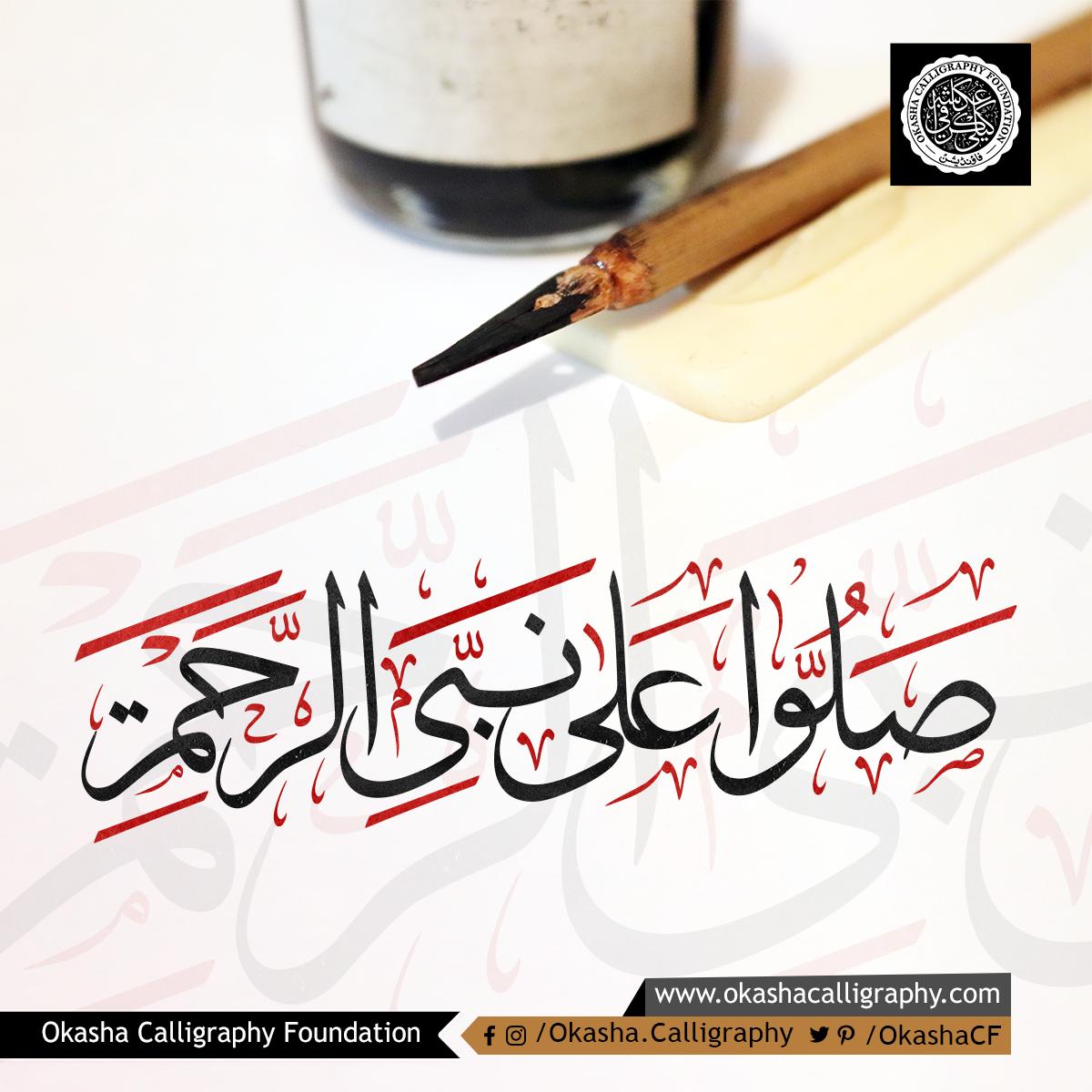 صلوا على نبي الرحمة Calligraphy Beginners Teachable