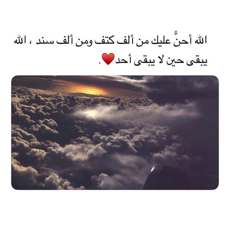 Arabic Quotes Arabicquotes اقتباسات عربي اقتباس Beautiful Arabic Words Words Quotes Islamic Inspirational Quotes