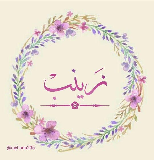 أم هات المؤمنين زينب Calligraphy Name Art Decorative Plates