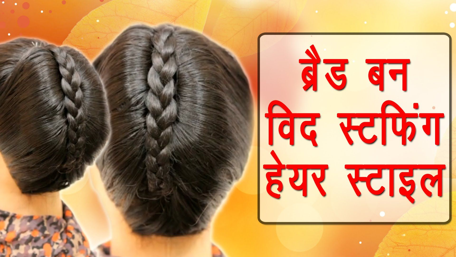 Braid Bun Hairstyle In Hindi With Stuffing Do It Yourself