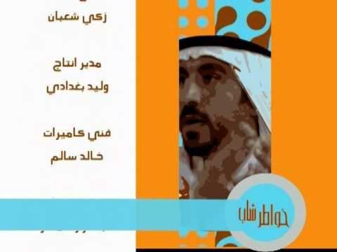 أغنية الشارة خواطر 1 أحمد ابو خاطر Pll Attributes