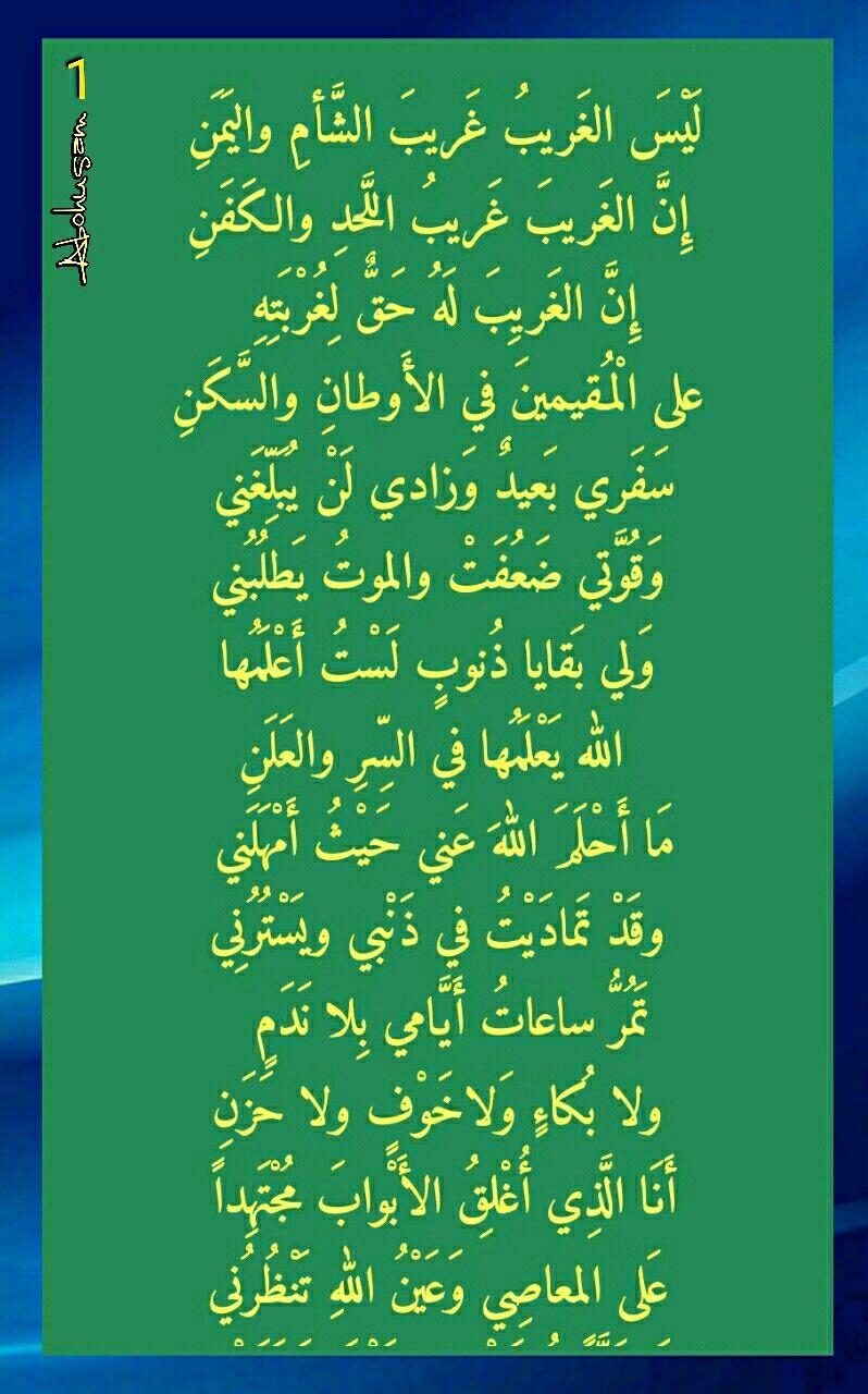 قصيدة رائعة للإمام علي بن الحسين السجاد عليهما السلام Math Math Equations