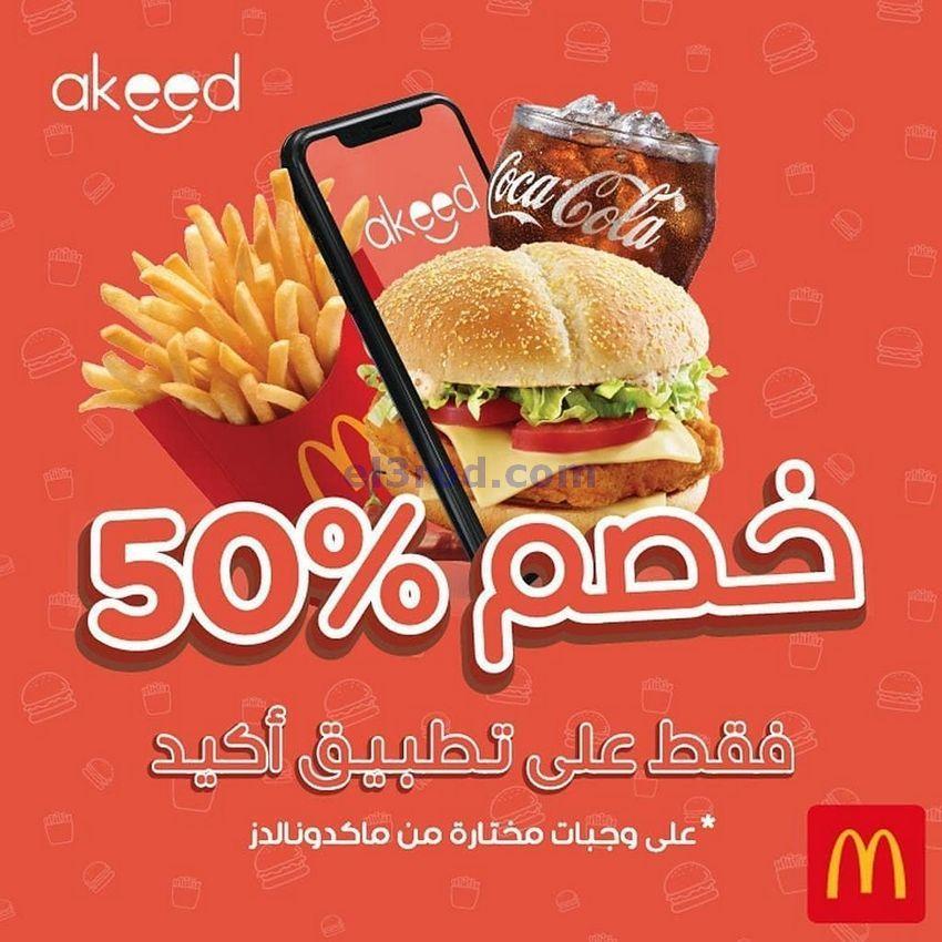 عروض ماكدونالدز عمان من 31 1 2021 بخصومات 50 In 2021 Snack Recipes Snacks Food
