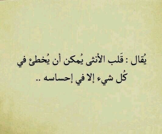 احم احم Words Quotes Words Quotes