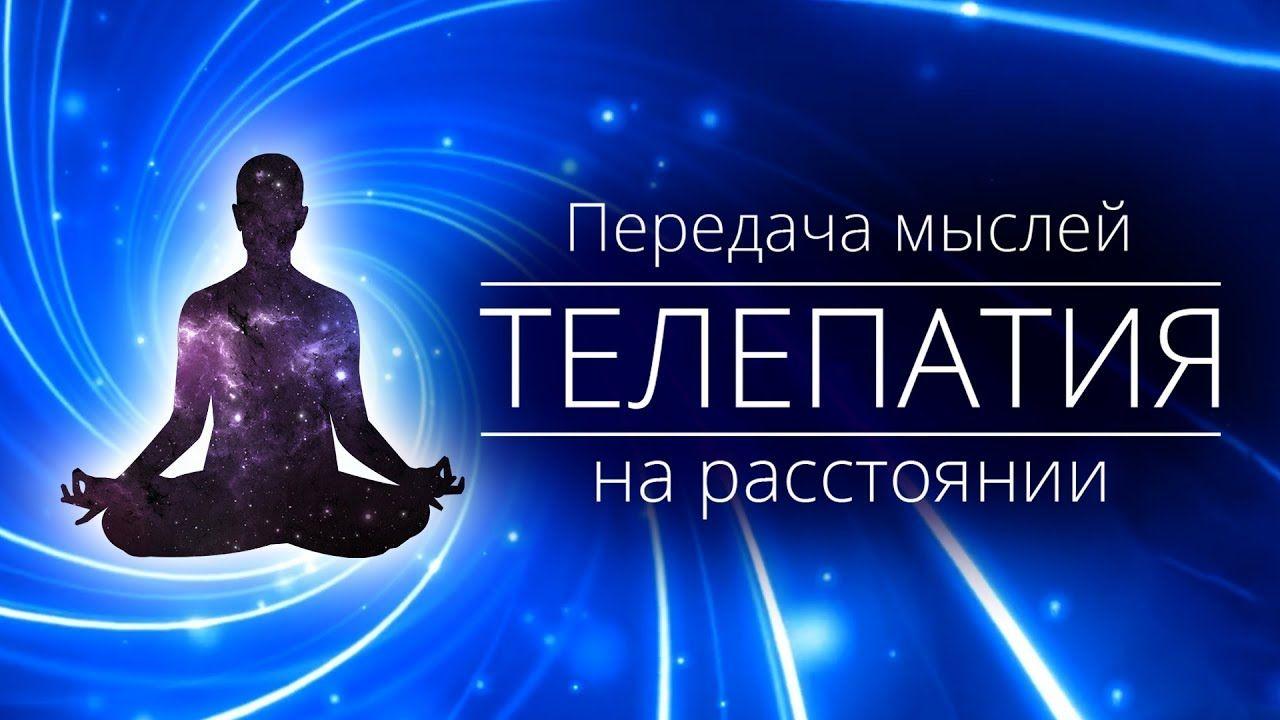 ТЕЛЕПАТИЯ: передача мыслей на расстоянии - YouTube
