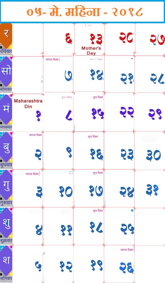 May Marathi Calendar : January calendar kalnirnay marathi texasconnection