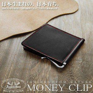 マネークリップ 薄い財布 メンズ IGGINBOTTOM ナチュレ高級ヌメ革 IGO-105 2COLOR