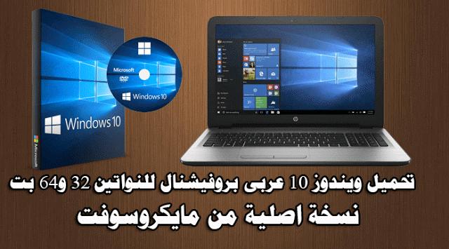تحميل ويندوز 10 عربى بروفيشنال نسخة اصلية من مايكروسوفت Microsoft Windows 10 10 Things