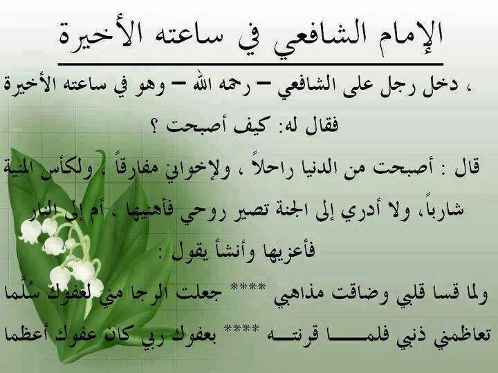 الامام الشافعي في ساعاتة الاخيرة Beautiful Words Arabic Quotes Wisdom