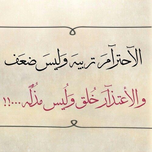 الاحترام تربية وليس ضعف والاعتذار خلق وليس مذلة Words Quotes Arabic Love Quotes Proverbs Quotes