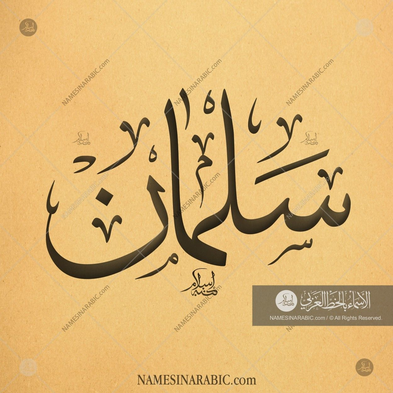 Salman سلمان Names In Arabic Calligraphy Name 3997 Islamic Calligraphy Calligraphy Name Calligraphy