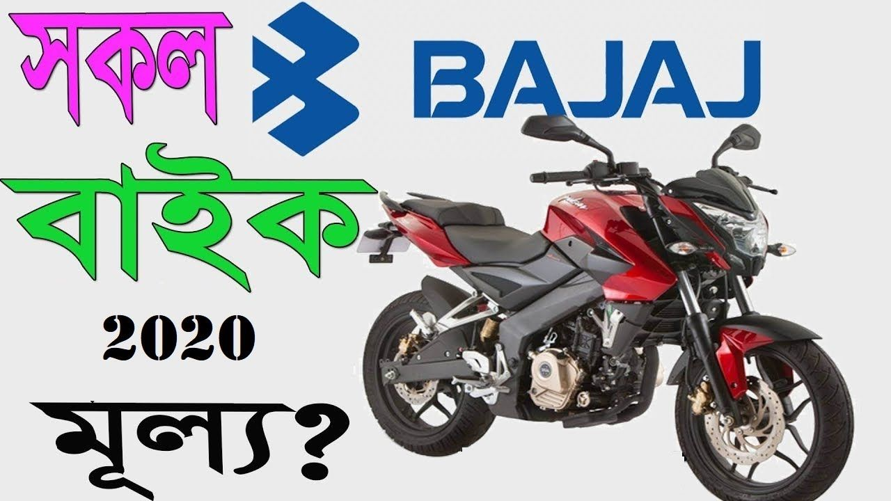 All Bajaj Bike Update Price With Specification In Bangladesh 2020