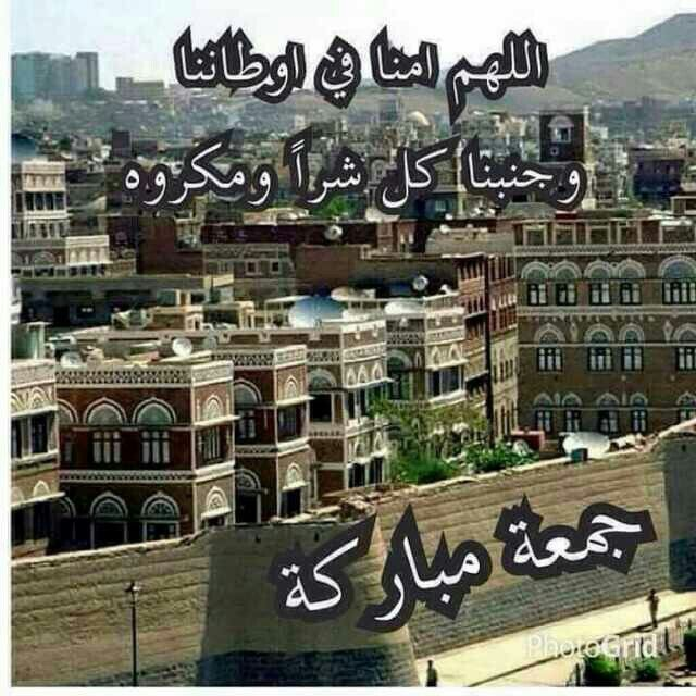 جمعه مباركه My Country Yemen Country Beautiful