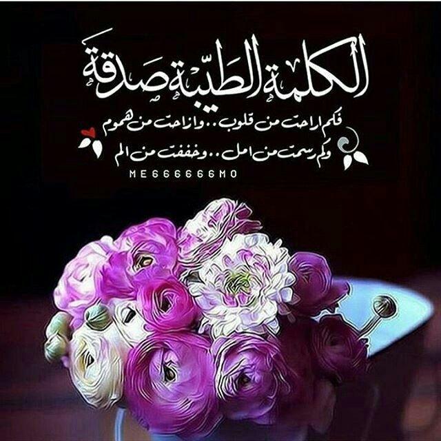 الكلمة الطيبة صدقه Quran Quotes Words Quotes Arabic Quotes