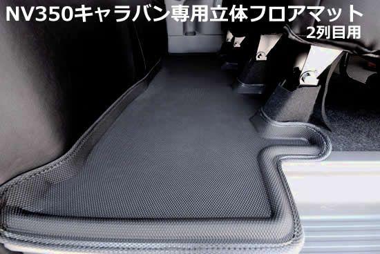 Shinke Nv350キャラバン専用立体フロアマット 2列目用 カスタムパーツ販売 Shinke シンケ Nv350 カスタム キャラバン エブリィ