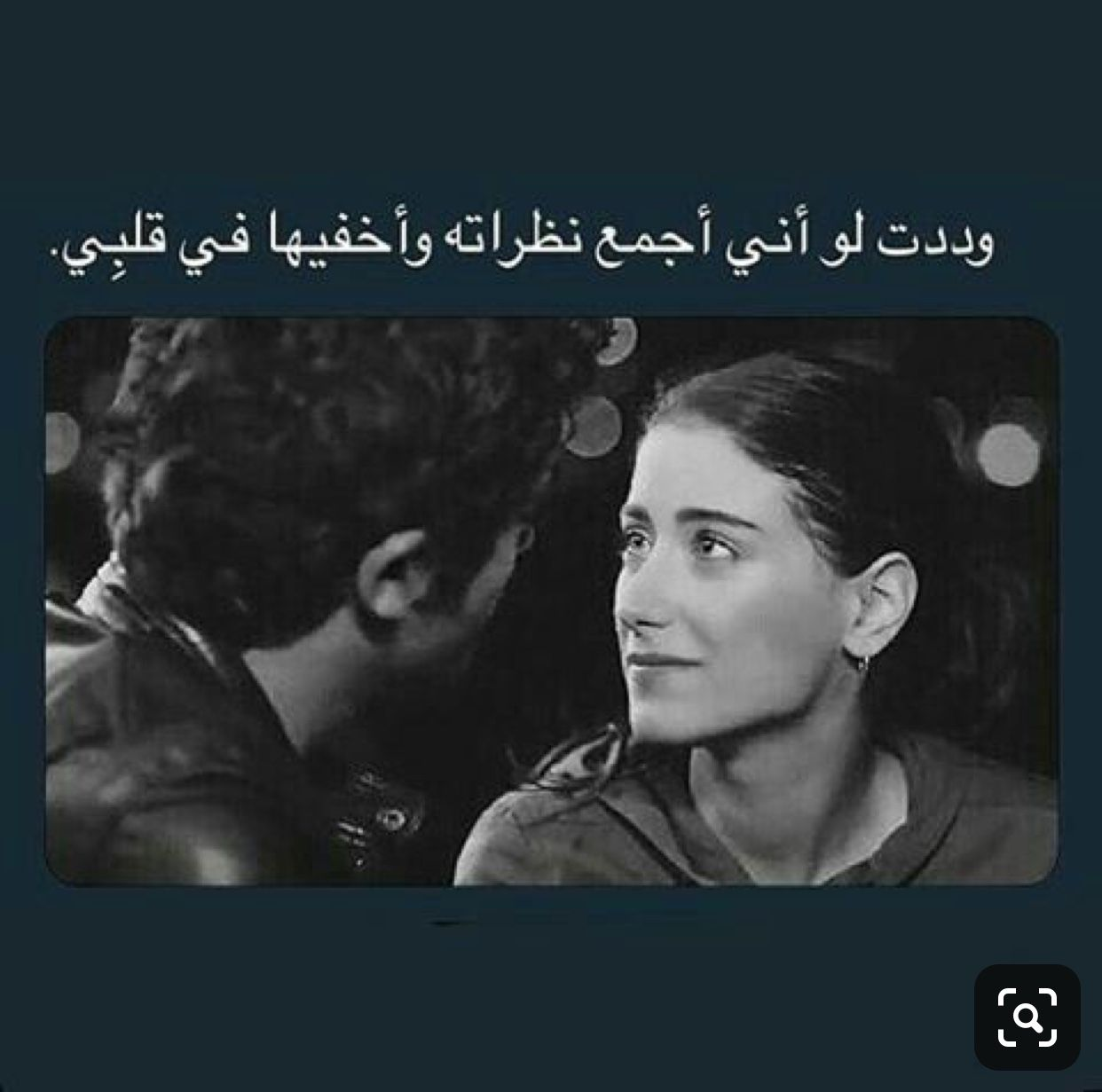Pin By Noon On Fotografia Love Smile Quotes Arabic Love Quotes Smile Quotes
