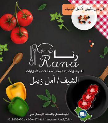 أخبار و إعلانات بهارات و مخللات و تعتيمه حجازية فقط من مطبخ رنا Vegetables Blog Posts Blog