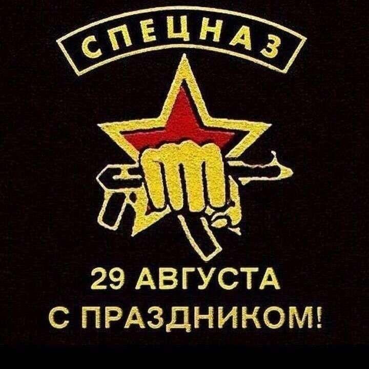 День спецназа в россии 29 августа картинки, картинки