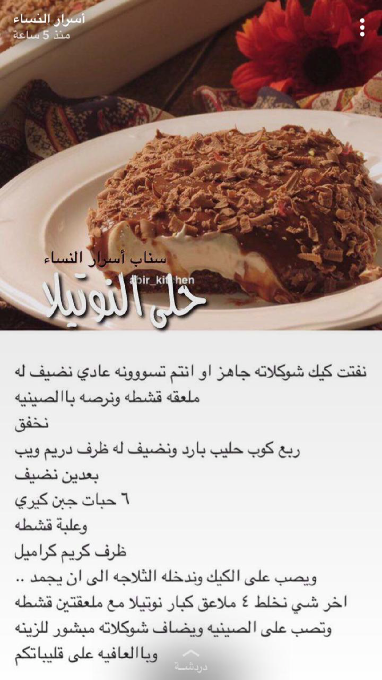 Pin By Jasmine Shadow On حلآ Sweets Recipes Food Recipes