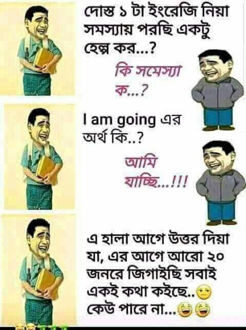 Bangla funny jokes bengali funny jokes sms shayari