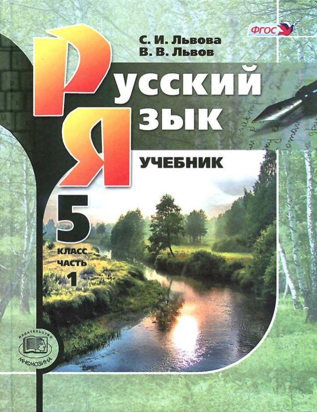 Тесты сложные предложения коваленко н.м 9 класс лицей по русскому языку ответы срочно онлайн