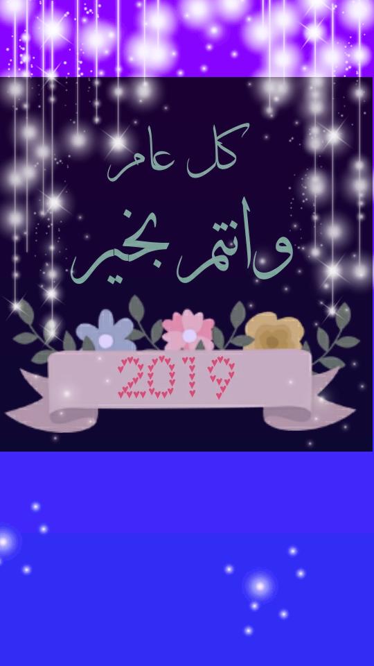 Pin By Masha Masha On 2020 سنة جديدة New Year Nouvelle