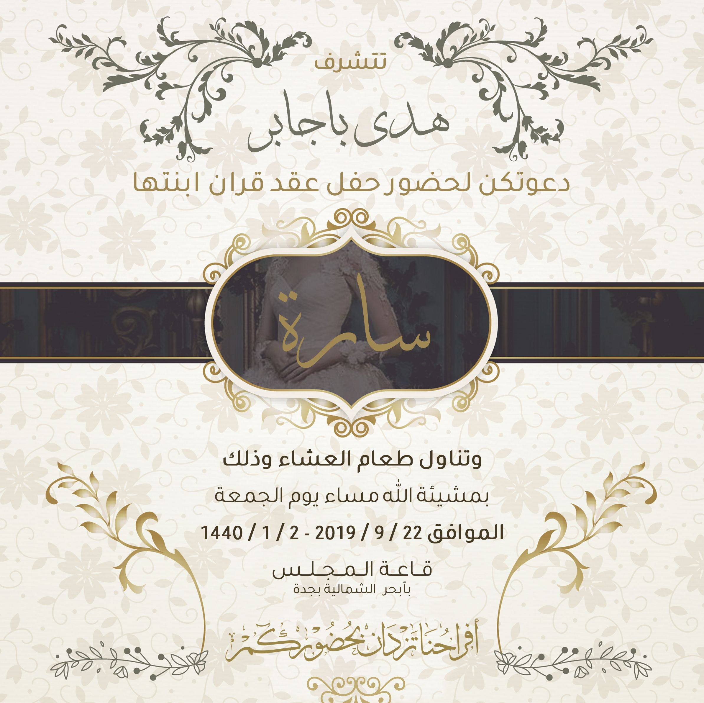 دعوة زواج 15 Wedding Cards Images Outline Art Wedding Cards