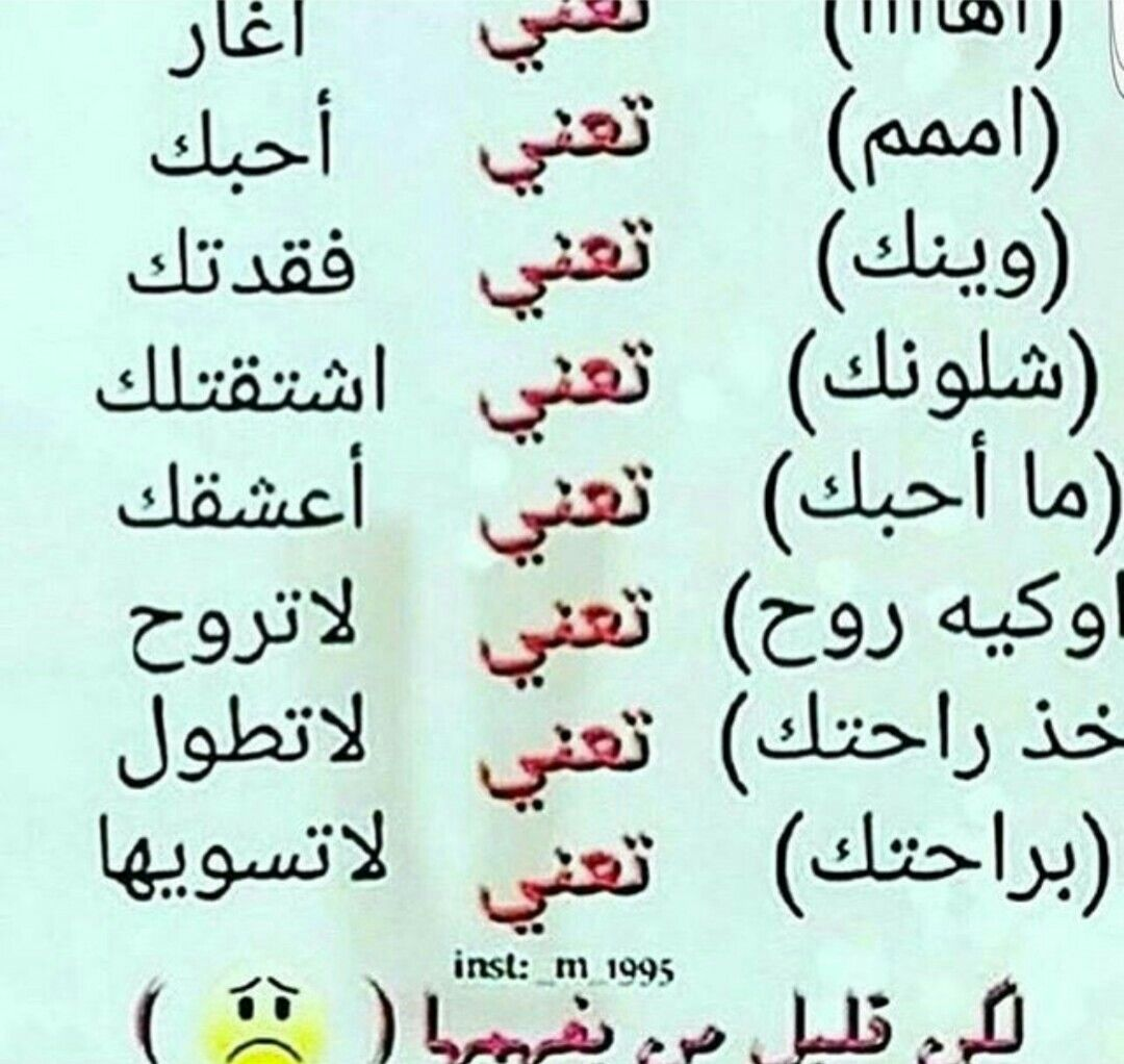 Desertrose كلمات ومعاني Laughing Quotes Jokes Quotes Words Quotes