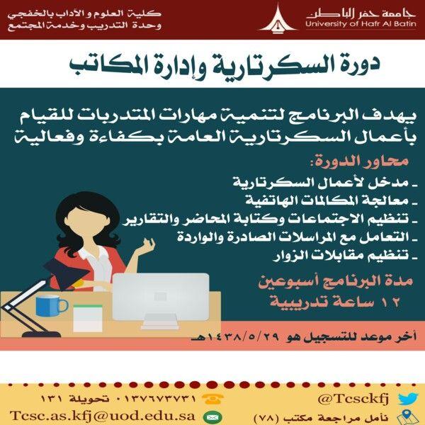 دورات تدريب تطوير مدربين السعودية الرياض طلبات تنميه مهارات اعلان إعلانات تعليم فنون دبي قيادة تغيير سياحه مغامره Memes Ecard Meme University
