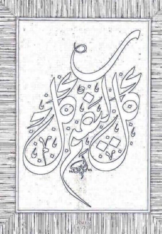 Flografi   HÜSN-Ü HAT   Pinterest   Diseño árabe