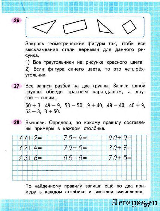 Ответы для 3 класса по математике по контрольно-измерительные материалы к учебнику моро