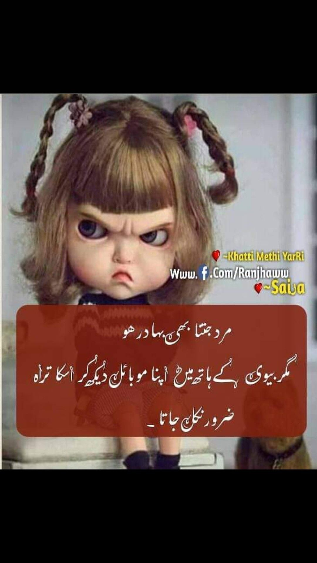 Pin By Fatima S On Just For Fun Urdu Funny Quotes Urdu Funny Poetry Funny Quotes In Urdu