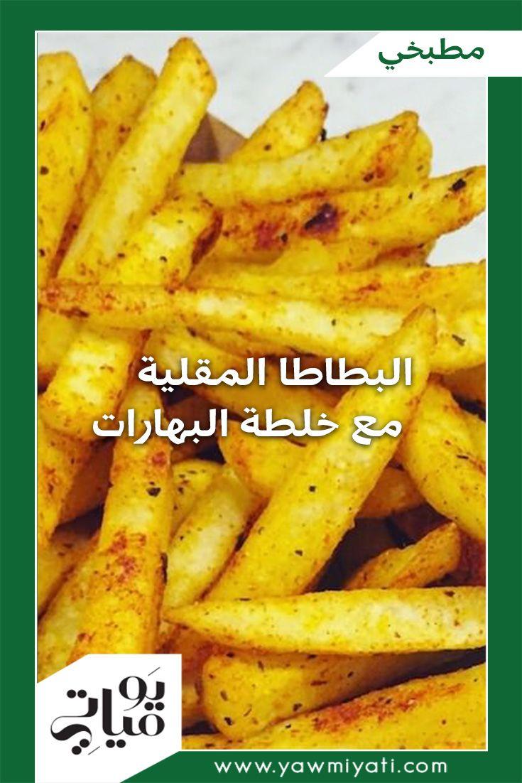 يومياتي موقع المرأة العربية العصرية الصفحة الرئيسية Food Dinner Sweet Potato