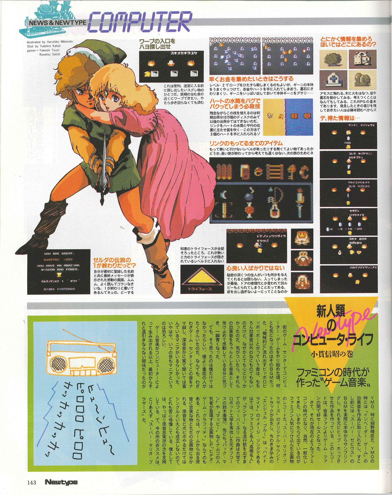 Another awesome Haruhiko Mikimoto illustration of Link & Zelda for the Famicom review of Legend of Zelda in the 6/1986 Newtype.