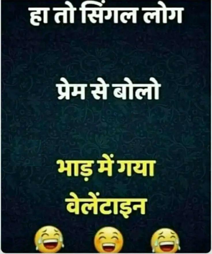 Single Valentines Day 2020 in 2020 Jokes in hindi