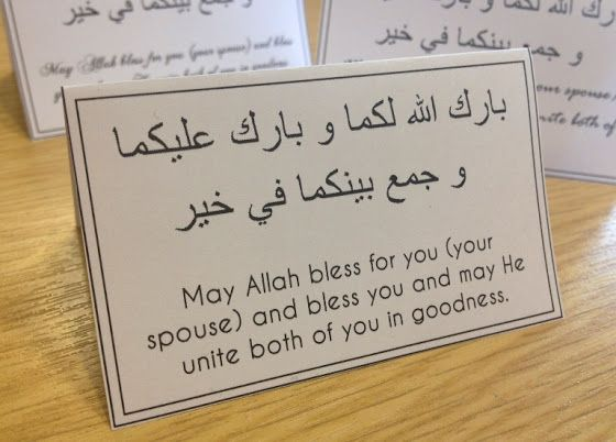 Dua Marriage Dua Place Cards Printed For Ceremony Wedding Wishes For Couple Islamic Wedding Wedding Quote