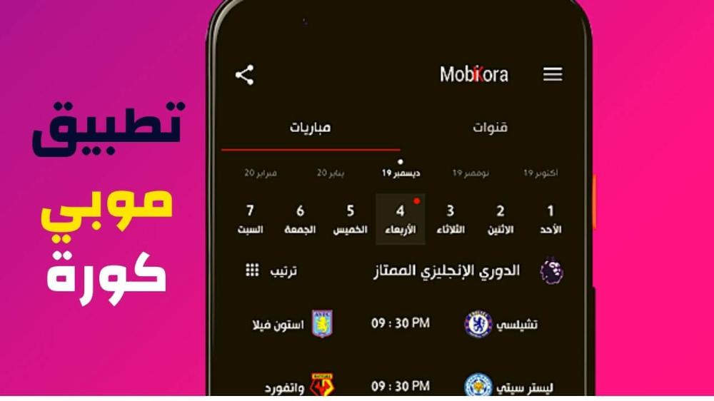 تحميل تطبيق موبي كورة الرسمي 2020 Mobikora احدث اصدار Weather Screenshot Weather