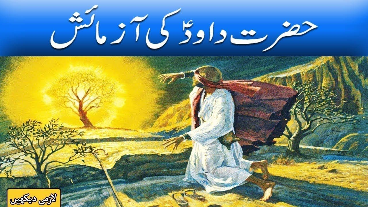 Hazrat dawood ki Aazmaish by Maulana Tariq Jameel In Hindi