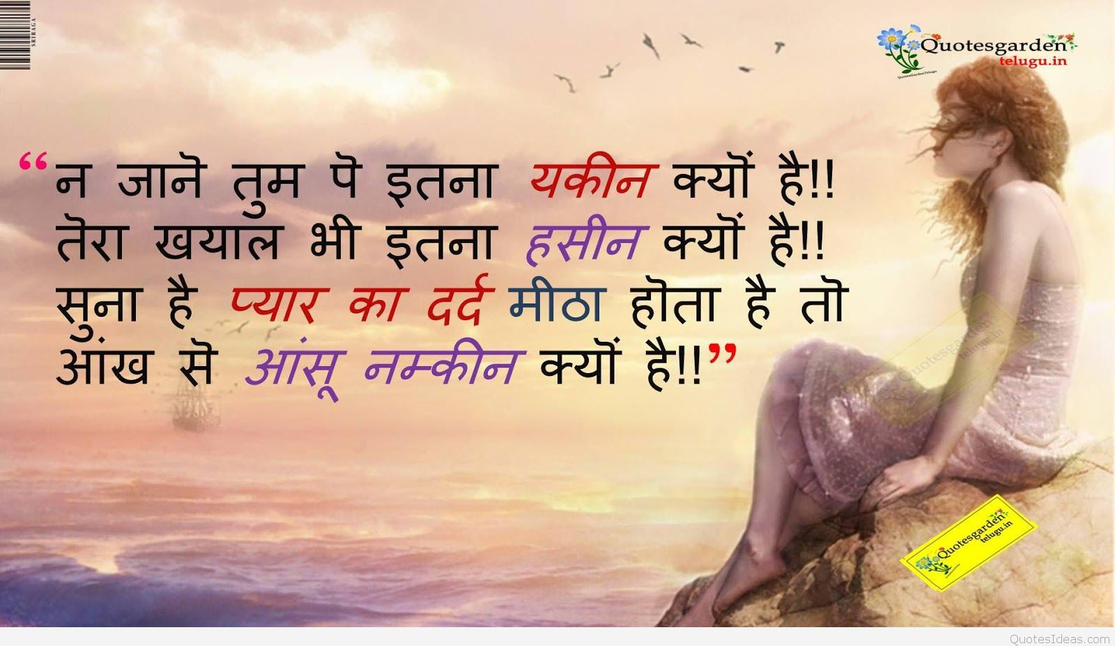 Love Quotes And Sayings For Him From The Heart In Hindi Hindi And