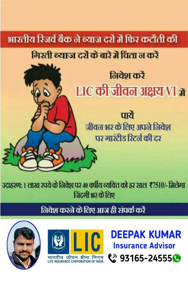 LIC ( Life Insurance Corporation of India ) Life